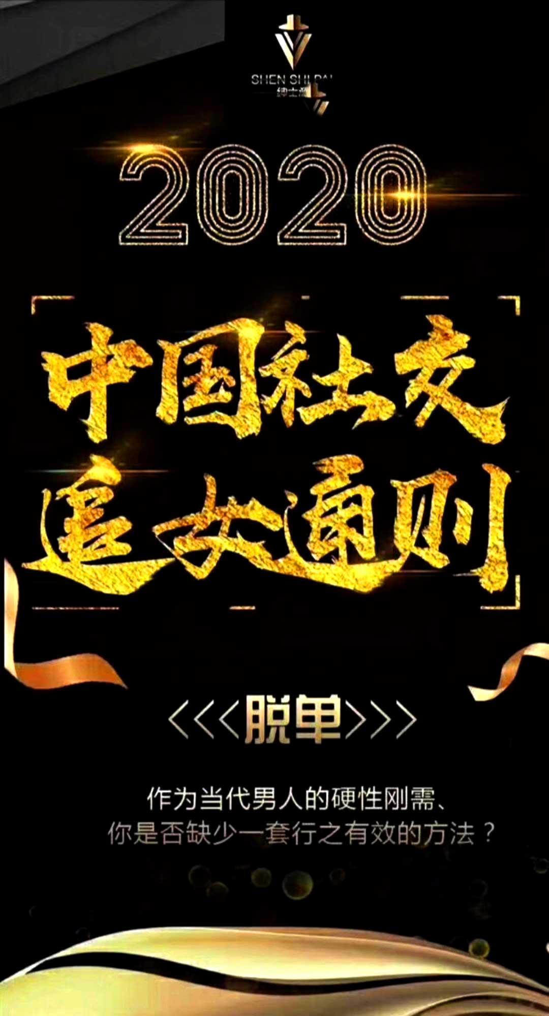 绅士派:2020中国社交追女通则插图