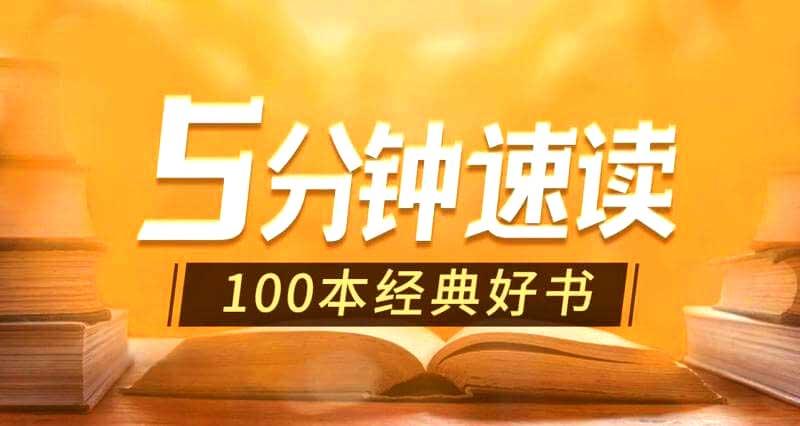 5分钟速读100本经典好书插图