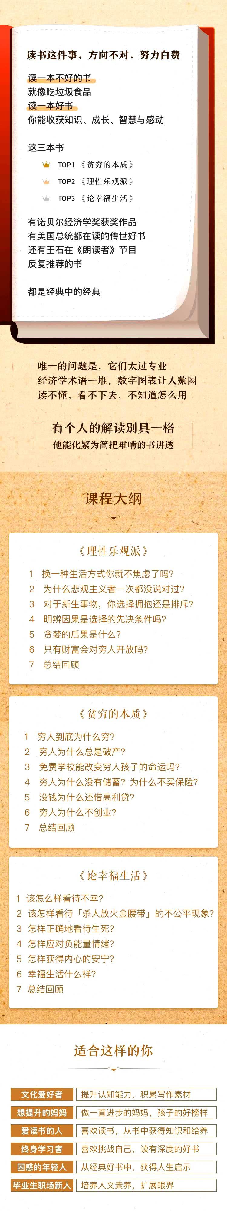 李源·21天精读3本书,帮你提升智慧与财商插图