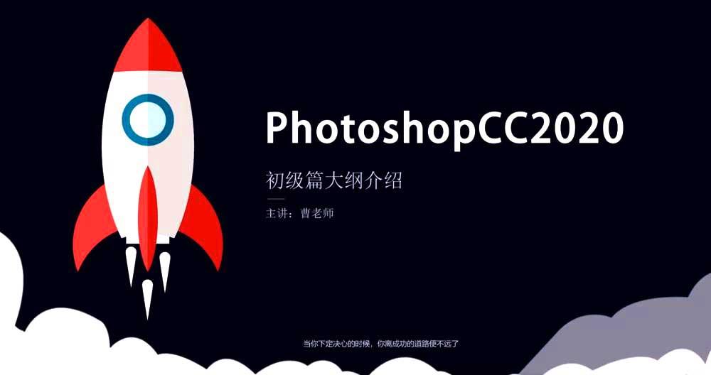 photoshop 2020 入门到精通课程插图