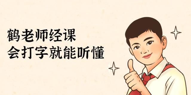 鹤老师经济课:不需要任何经济学基础,会打字就能听懂(无水印)插图