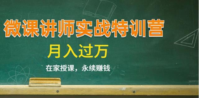 《微课讲师实战特训营》在家授课,永续赚钱,月入过万(14堂干货课程)插图