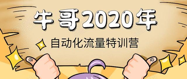 《2020自动化流量特训营》30天5000有效粉丝+成熟正规项目一枚(无水印)插图