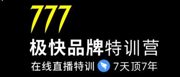 7日极快品牌集训营,在线直播特训:7天顶7年,品牌生存的终极密码(无水印)插图