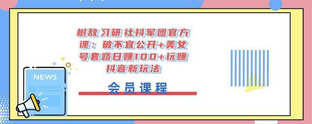 树敌习研社抖军团官方课:怎么破不宜公开+美女号套路日赚100+玩赚抖音新玩法插图