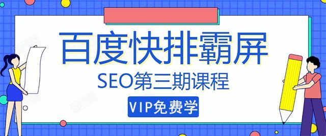 seo快排技术之万权: 百度SEO快排霸屏第三期,快速获取排名流量(视频课程)插图