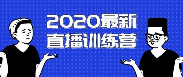2020最新陈江雄浪起直播训练营,一次性将抖音直播玩法讲透,让你通过直播快速弯道超车插图