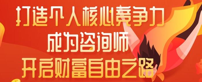 泽宇教育《打造个人核心竞争力,成为咨询师并开启财富自由之路》插图