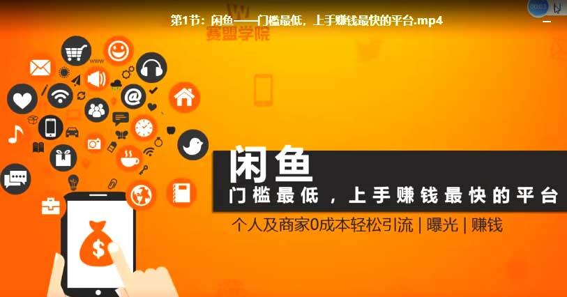 闲鱼赚钱实战营,一部手机,无需货源,玩闲鱼轻松月入2万+插图(1)