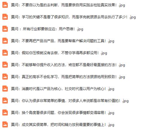 莫问江湖生态圈·核心干货第2期,20条核心干货,每一条核心干货都能让你直接赚钱!插图(1)