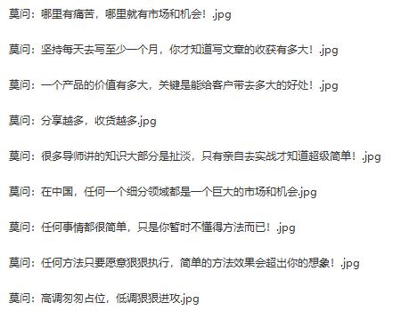 莫问江湖生态圈·核心干货第2期,20条核心干货,每一条核心干货都能让你直接赚钱!插图(2)