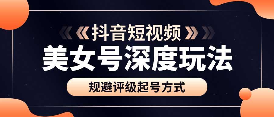 古联盟2020.9.9-美女号深度玩法及规避评级起号方式【视频教程】插图