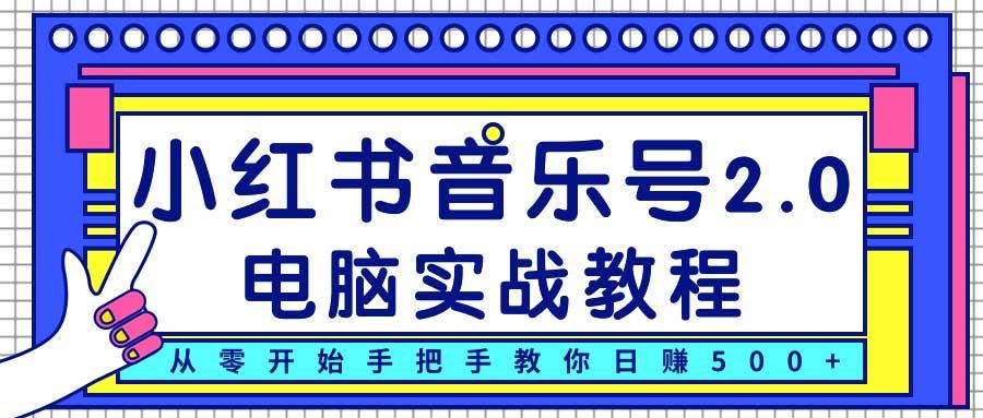 柚子小红书音乐号2.0电脑实战教程,从零开始手把手教你日赚500+ 【视频教程】插图