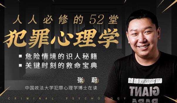 张蔚《人人必修的52堂犯罪心理学》解开人性谜题 学会自我保护插图