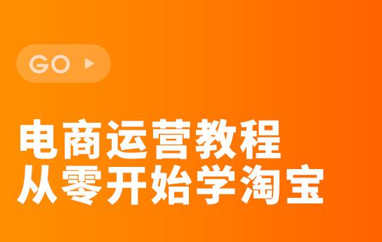 【淘宝开店】新手入门详细步骤视频教程, 淘宝运营完整版插图